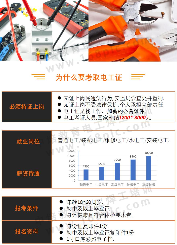 东莞电工考证-政府补贴-全国通用