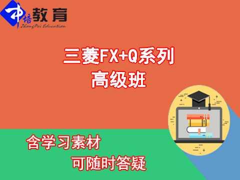 东莞三菱PLC培训FX+Q系列高级班
