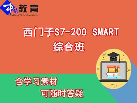 东莞西门子PLC培训S7-200 Smart综合班