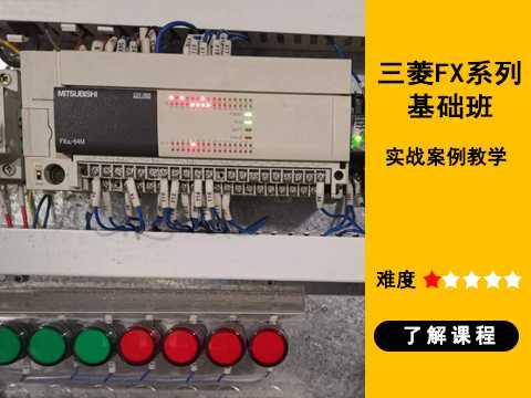 东莞三菱PLC培训FX系列基础班