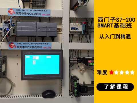 东莞西门子PLC培训S7-200 Smart  基础班