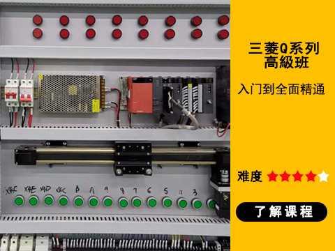 东莞三菱PLC培训Q系列高级班