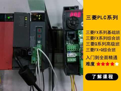 东莞三菱PLC培训