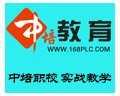 plc培训-东莞专业的自动化plc培训机构-东莞中培教育