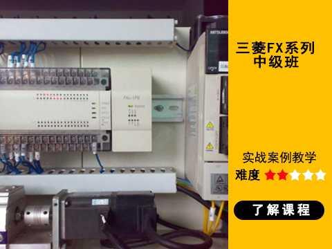 东莞三菱PLC培训FX系列中级班