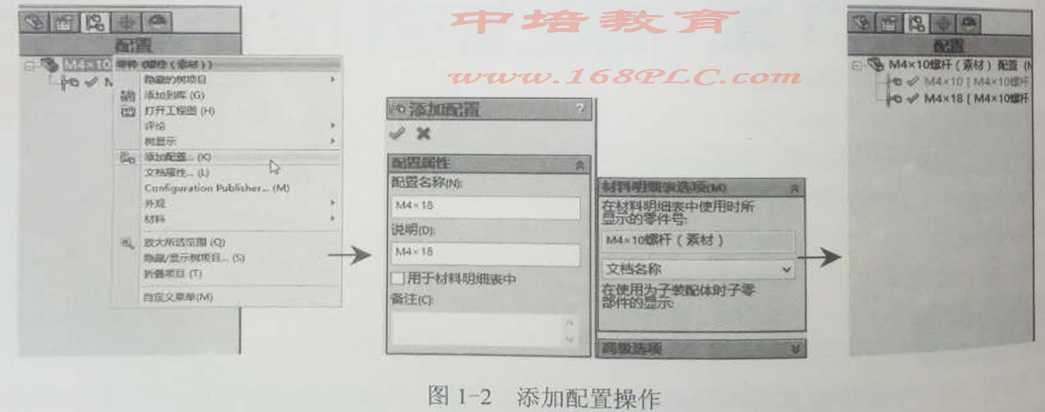东莞SolidWorks教程培训