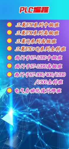 东莞PLC编程频道