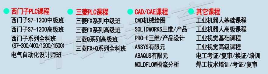 桥头PLC编程培训课程表