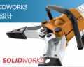 为什么选择东莞Solidworks培训?因为您需要最好的 3D 设计软件 ! (28950播放)