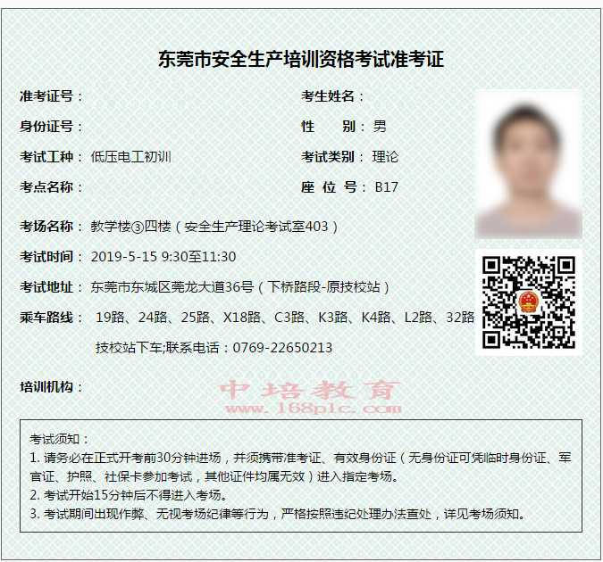 东莞电工证考证准考证图
