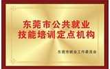东莞市公共就业技能培训定点机构