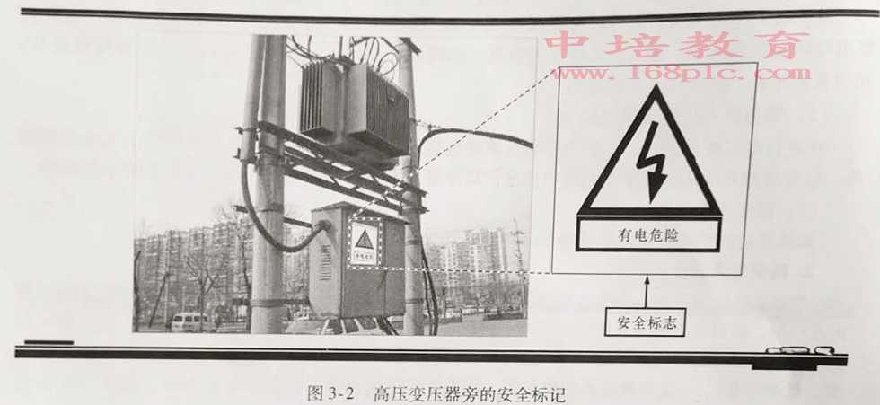 东莞虎门电工培训考证安全标记
