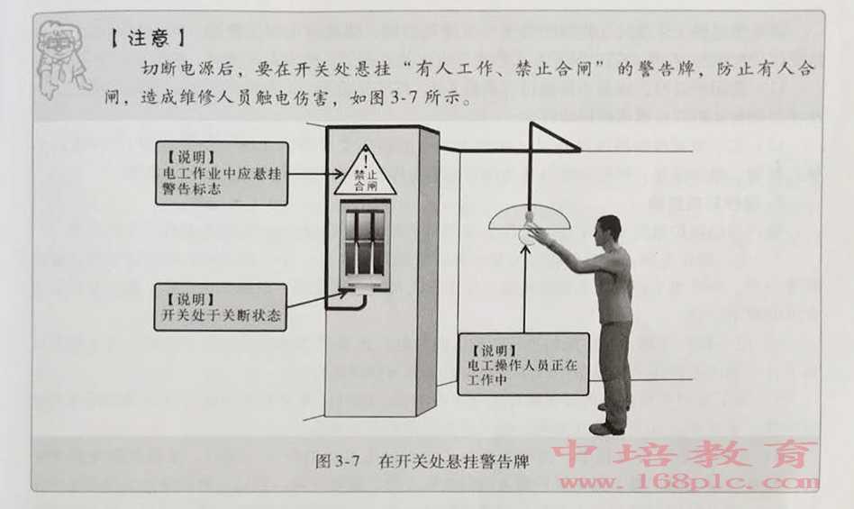 东莞虎门电工培训悬挂警示牌