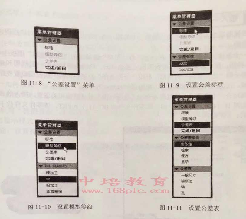 东莞厚街Creo培训公差标准图