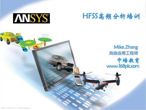 Ansys HFSS高频分析培训
