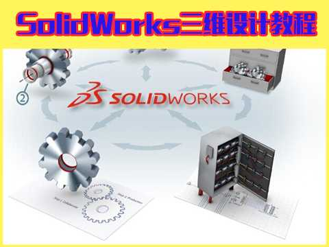 东莞SolidWorks培训三维设计