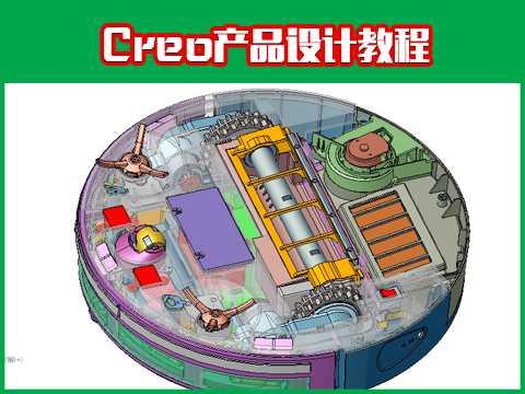 Creo培训设计-Creo培训设计渲染与动画