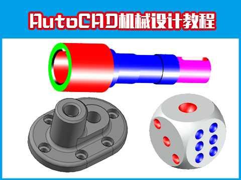 东莞CAD培训机械绘图