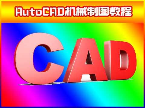 厚街CAD制图培训教程-厚街学CAD机械制图