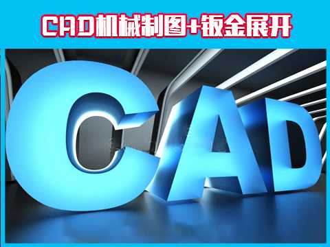 东莞CAD绘图教程-学CAD绘图入门案例