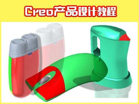 虎门Creo培训班教程-虎门学Creo设计之草绘环境及相关设置