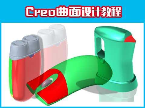 东莞ProE培训曲面设计
