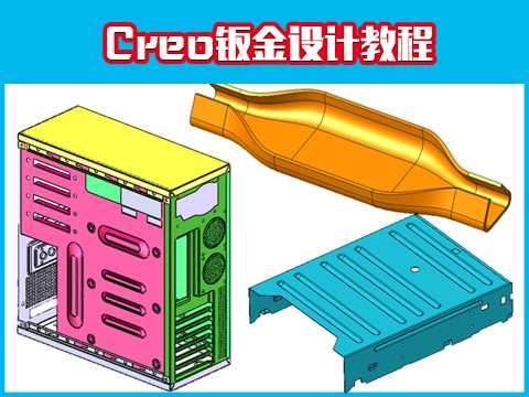 东莞Creo,ProE培训钣金设计