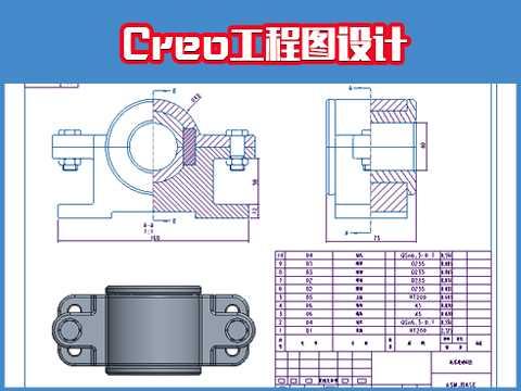 东莞ProE培训高级工程图