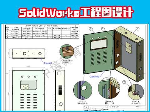东莞SolidWorks培训高级工程图
