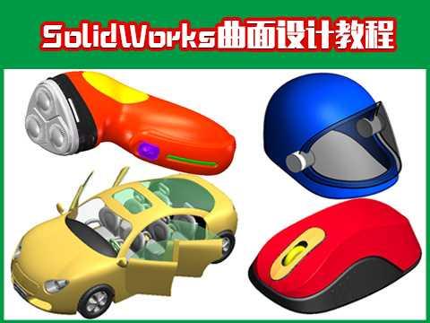 东莞SolidWorks培训曲面设计