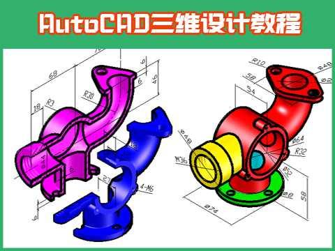 东莞CAD培训三维教程-学CAD三维制图