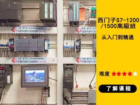 东莞西门子PLC培训S7-1200 PLC中级班