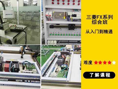 东莞PLC培训班-东莞PLC培训班讲解传送带机械手的控制