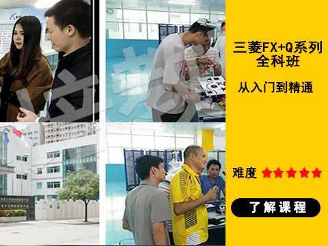 东莞长安PLC编程培训S7-1200存储器配置及梯形图