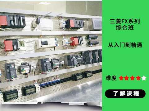 东莞PLC编程培训触摸屏入门及应用教程: