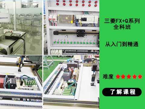 桥头PLC编程培训入门-桥头学PLC编程调整电动机运行时间应用程序