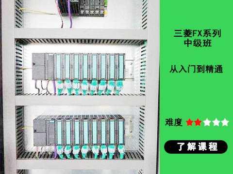 莞城PLC编程培训应用-莞城学PLC编程培训电动机优先控制应用程序