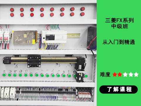 东莞三菱PLC编程FX系列中级班-东莞PLC编程