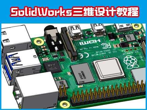 东莞Solidworks培训三维设计高级教程