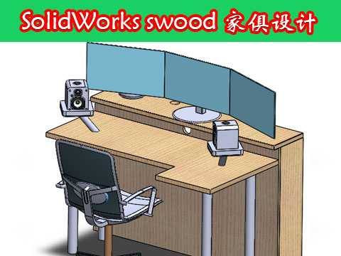 Solidworks Swood培训家俱设计