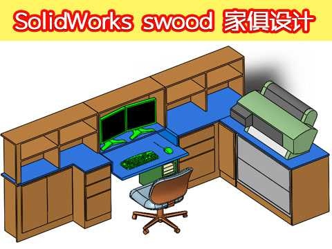 Solidworks Swood培训家具设计