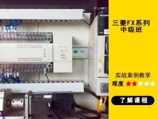 东莞三菱PLC编程培训教程