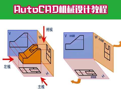 长安CAD培训-长安CAD培训机械制图教程