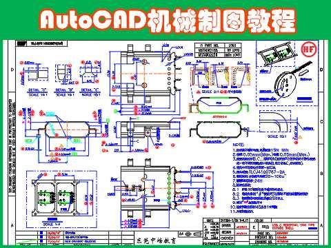 虎门CAD培训-虎门CAD培训二维制图