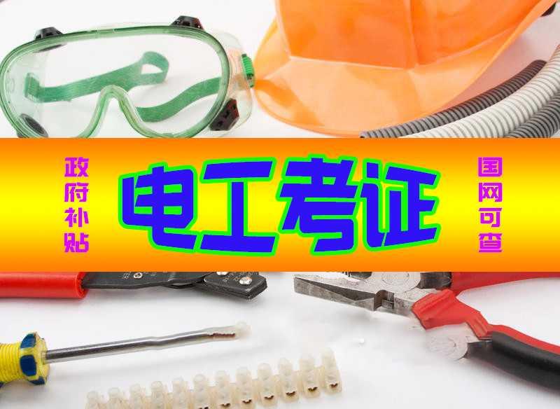 石碣电工证如何报考?石碣电工证培训电工刀如何使用?