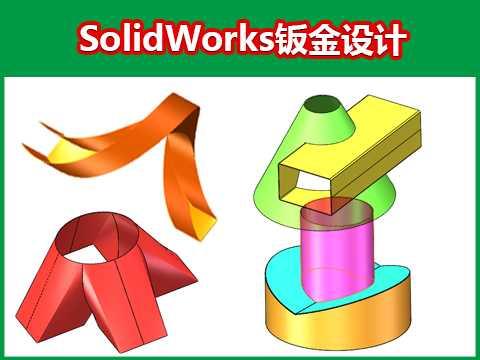 长安sw培训钣金拆件-长安solidworks培训钣金展开方法