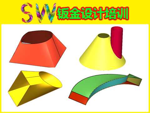 东城sw培训钣金结构设计-东城solidworks钣金培训圆形三通及多通展开