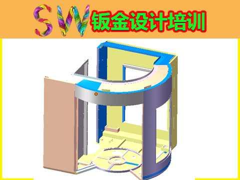 石碣sw培训产品设计-石碣solidworks培训螺旋钣金展开