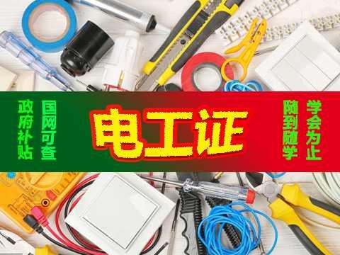 厚街电工证考试题目_厚街培训电工证之电度表的种类及功能