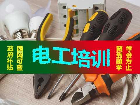 道滘电工证低压培训_道滘电工证培训电力电缆在线路中的应用